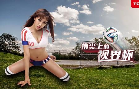 足球宝贝 TCL 4K超高清壁纸精选