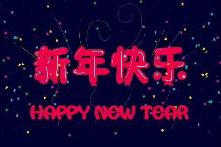 2019新年快乐中国风插画4k壁纸极品壁纸推荐