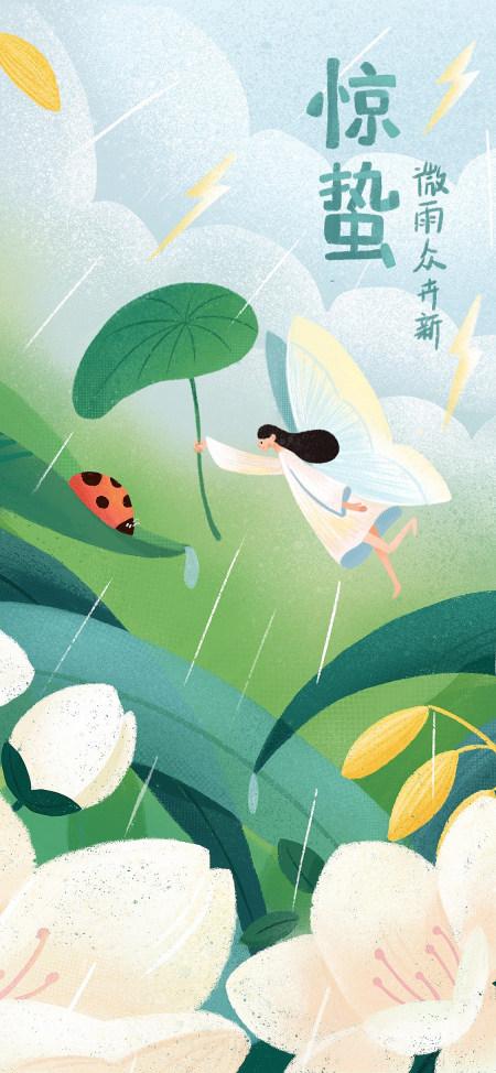 惊蛰雨水瓢虫插画极品游戏桌面精选4K手机壁纸