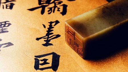 中国,书法艺术,印章,特写镜头百变桌面精选 3840x2160